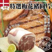 【WANG】丹麥特選梅花豬圓片X1包(100g±10%/包)