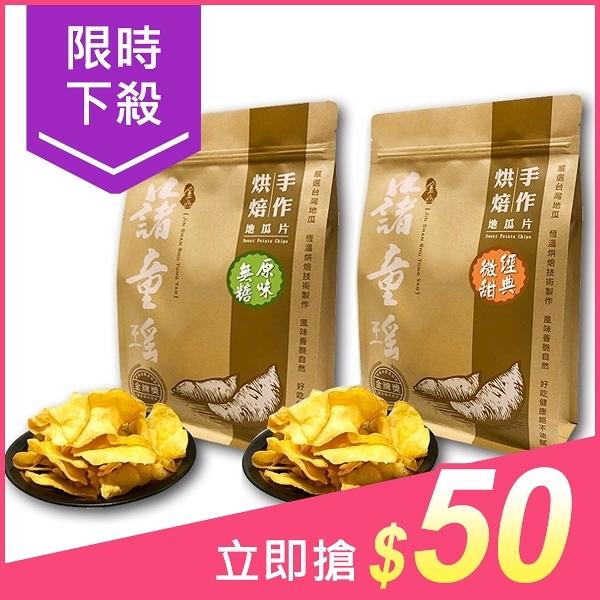 金山藷童瑤 手作烘焙地瓜片(220g) 款式可選【小三美日】$119