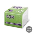 【五月花】9吋餐巾紙100張*48包