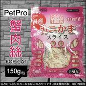 *WANG*日本PET PRO《蟹肉絲》150g/包 貓零食//補貨中