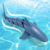 電動玩具 兒童電動遙控鯊魚水下玩具仿真搖擺會動男童會游動假魚男孩大白鯊