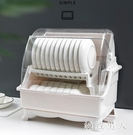 帶蓋碗碟架放碗架收納盒雙層瀝水架裝碗筷收納箱廚房碗柜置物架碗 LF6079【極致男人】