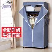 溢彩年華布衣柜收納簡易布藝鋼架折疊衣柜衣櫥單人簡約現代經濟型【櫻花本鋪】