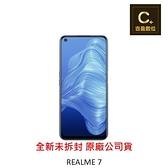 realme 7 5G 空機 【吉盈數位商城】