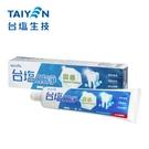 台塩 鹹淨固齒牙膏150g/條