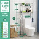 衛生間浴室置物架 廁所馬桶架子落地洗衣機洗手間收納用品不鏽鋼架 店慶降價