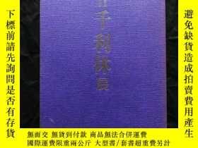 二手書博民逛書店「罕見」【千利休:四百年忌特別展 (Sen-no Rikyu : the 400th Memorial Speci