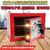 韓版創意超小密碼盒保險箱小型入墻兒童存錢罐成人超大號女孩個性  CY潮流站