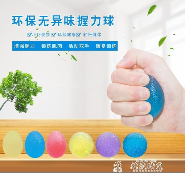 握力器握力球訓練手部女式鍛煉手指手勁男式手握球健身圈器材 全網最低價