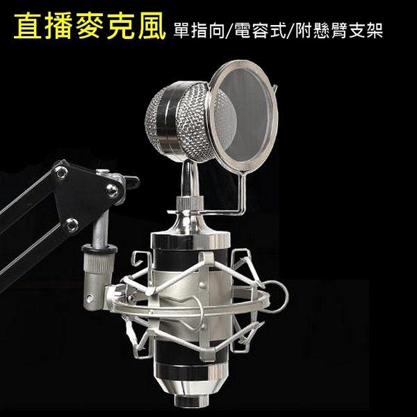 E400電容式單指向直播麥克風~錄音室、K歌必備 附懸臂支架、防震架、隔離網 電腦、手機可用