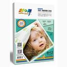 Color-Dance 彩之舞 HY-B69 8x12 亮面高畫質數位相紙–防水 270g 20張/包