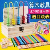 珠算盤兒童數學算術教具計算架加減法幼兒園算數數棒珠算盤小學生計數器 台北日光