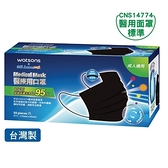 WATSONSx永猷醫療用口罩50入-個性黑