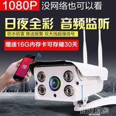 攝像頭 無線wifi監控攝像頭紅外高清夜視防水攝像機室外內家用監控器套裝 igo 城市玩家