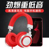 電腦耳機蘋果頭戴式有線音樂手機重低音K歌耳麥帶麥電腦游戲通用【全館免運】