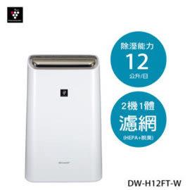 【音旋音響】SHARP 台灣夏普 12L PCI自動除菌離子空氣清淨除濕機DW-H12FT-W 公司貨有保固