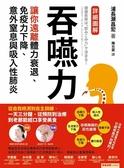 (二手書)吞嚥力:讓你遠離體力衰退、免疫力下降、意外窒息與吸入性肺炎