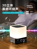 藍芽音響 高音質新款帶彩燈發光智能低音炮鬧鐘家用床【新品狂歡】