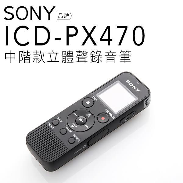 【贈高品質對錄線】SONY 錄音筆 ICD-PX470 擴充32G/繁體中文介面【邏思保固一年】