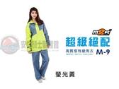 [中壢安信]M2R M9 M-9 兩件式 雨衣 風衣 螢光黃 超級絕配 高質感 設計時尚
