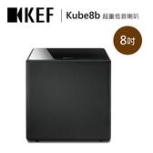 KEF 英國 8吋 超重低音揚聲器 喇叭 KUBE8B 公司貨 KUBE 8B (特)