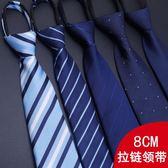 男士商務正裝拉鏈領帶 藍色條紋細韓版黑色懶人領帶一拉的