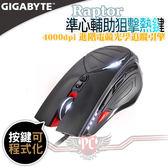 [ PC PARTY 台中店 ] 技嘉 GIGABYTE Raptor  電競光學滑鼠  (台中、高雄)