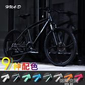 山地車自行車21速變速一體輪男女式學生成人減震26寸單車 韓語空間 igo