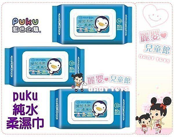 麗嬰兒童玩具館~藍色企鵝puku.護膚濕紙巾柔濕巾超厚80抽12包.超純水附蓋