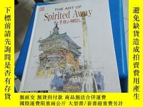二手書博民逛書店The罕見art of spirited away―千と千尋の神