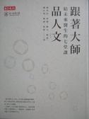 【書寶二手書T7/保健_XBZ】跟著大師品人文-給未來醫生的七堂課_謝里法