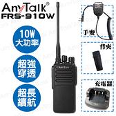 AnyTalk FRS-910W 10W 大功率 免執照無線對講機 贈 手麥 無線對講機 穿透性高 超長續航 高樓層 地下室