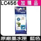 Brother LC456C 原廠藍色墨水匣