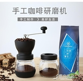 手搖磨豆機手動咖啡豆研磨機家用小型手磨咖啡機磨咖啡豆 手動 原本良品
