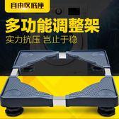洗衣機架 滾筒全自動可移動底座 鬆下移動冰箱架XW