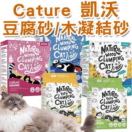 【培菓寵物48H出貨】Cature凱沃 天然木抗菌凝結貓砂 天然豆腐凝結貓砂 6L