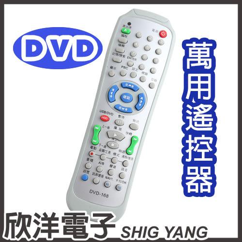DVD萬用遙控器(DVD-168) 台灣專用/藍光DVD/錄影電影