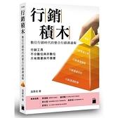 行銷積木(數位行銷時代的整合行銷溝通術)