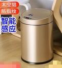 歐本家用智慧感應式垃圾桶客廳臥室衛生間自動帶蓋創意電動大號 NMS小明同學