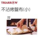 【三箭牌】厚款不沾烤盤布(小) NSB-03《烘培器具(材)》