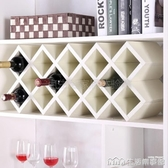 定制紅酒架創意壁掛式酒架歐式酒櫃格子木質組裝酒格菱形酒格酒叉 NMS樂事館新品