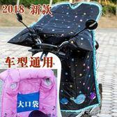 電動摩托車擋風冬天防罩防寒加厚騎車防風衣電瓶車保暖被冬季 千千女鞋igo