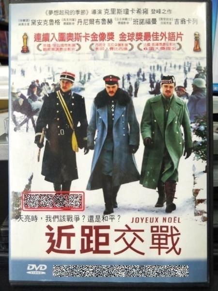 挖寶二手片-P87-007-正版DVD-電影【近距交戰/Merry Christmas】-入圍奧斯卡外語片(直購價)