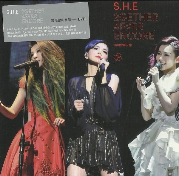 S.H.E 2gether 4ever Encore演唱會影音館 流通版 DVD SHE(購潮8)