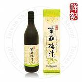 祥記-紫蘇梅汁600ml