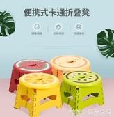 折疊凳-塑料加厚折疊凳子卡通創意便攜式矮凳戶外家用小板凳坐椅成人兒童 糖糖日繫