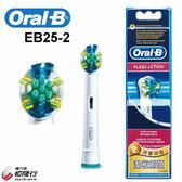 歐樂B Oral-B 牙線效果潔板刷頭 EB25-2