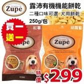 買一送一 *WANG* Zupe 露沛《有機機能餅乾》250g/包 四種口味可選 犬用餅乾
