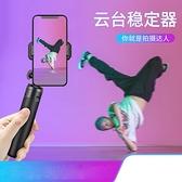 手機通用便攜云臺穩定器vlog手持防抖拍攝神器平衡支架直播拍照器平衡桿三腳架