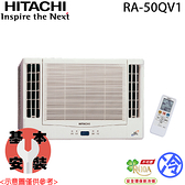 【HITACHI日立】6-8坪 變頻左吹窗型冷氣 RA-50QV1 免運費 送基本安裝